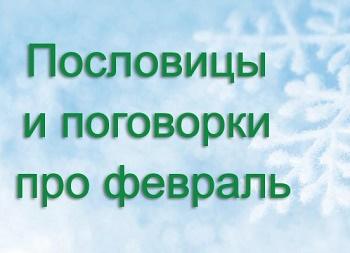 пословицы и поговорки про февраль