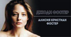 Реальные имена знаменитостей (картинки)