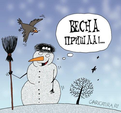 карикатура про весну