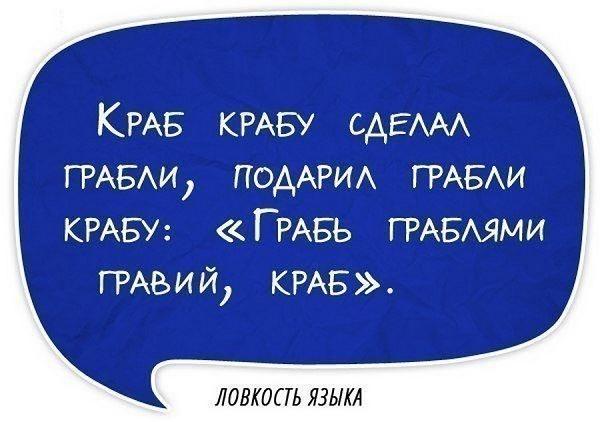 скороговорка