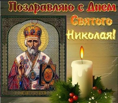 Статусы про день Святого Николая