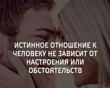 Статусы про отношения с любимым человеком