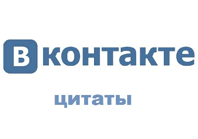 Цитаты для ВКонтакте
