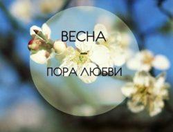 Цитаты о весенней любви
