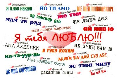 """Я тебя люблю"" на разных языках мира"