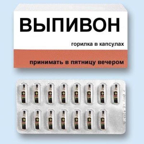 Прикольные лекарства в картинках