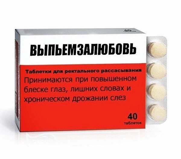 прикольное лекарство