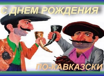 тосты кавказские на день рождения