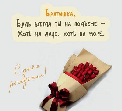Read more about the article Тосты на День Рождения брату