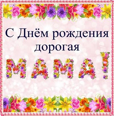 Тосты на День Рождения мамы