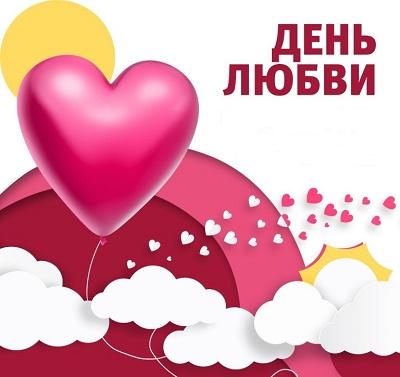 Цитаты о днях любви