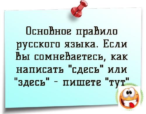 Забавные правила русского языка