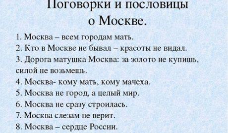 пословицы и поговорки о москве