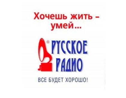 Свежие шутки Русского радио