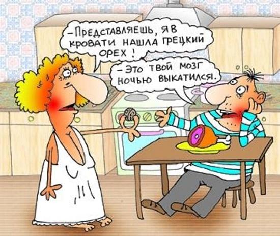 веселая карикатура