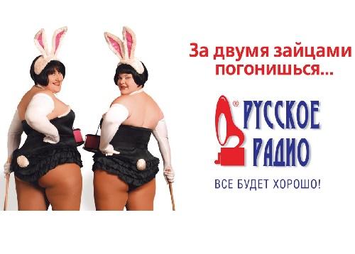Хорошие шутки Русского радио