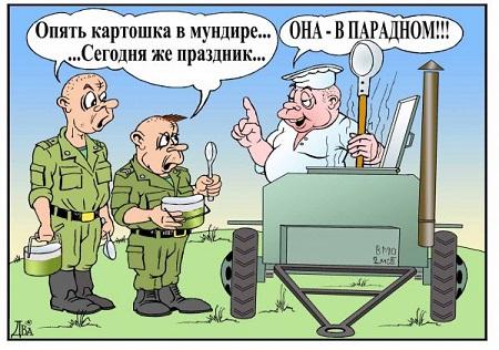 анекдот про армию в картинке
