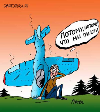 анекдот про самолет в картинке