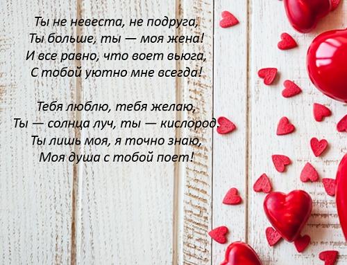Смс жене в стихах