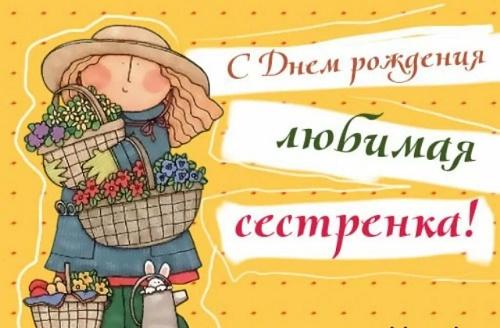 Read more about the article Смс с Днем Рождения сестре в прозе