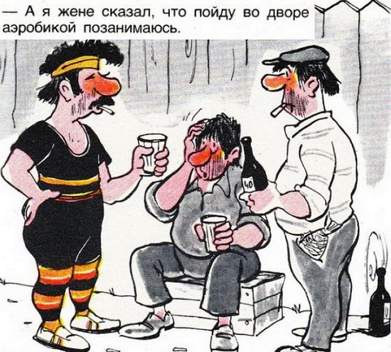 карикатура про алкашей