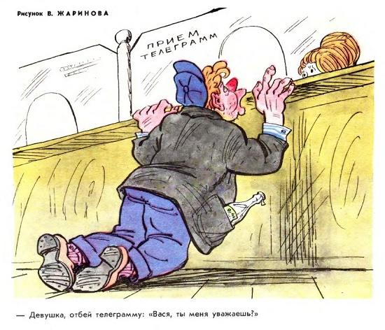 карикатура про алкоголь