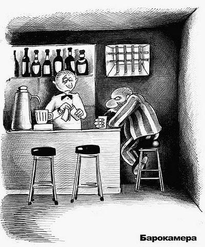 карикатура про бар