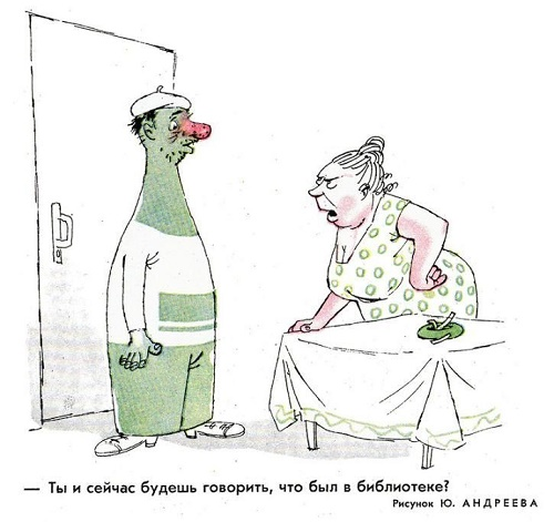 карикатура про спирт