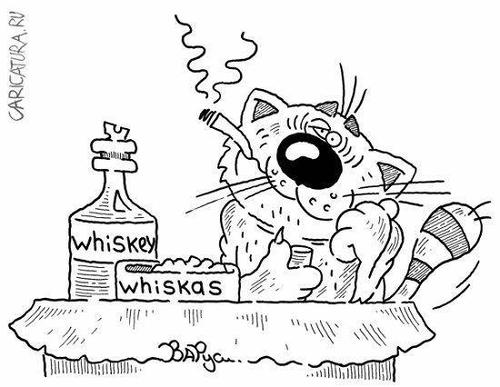 карикатура про виски