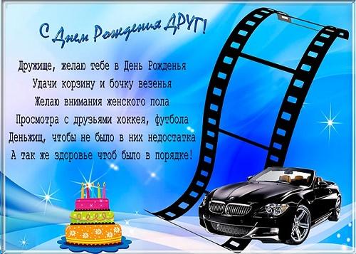 Read more about the article Классные поздравления другу