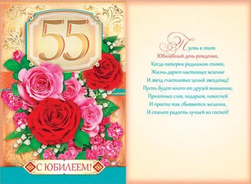 красивые стихи с 55 летием