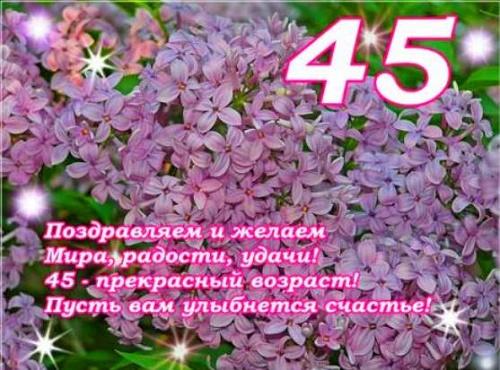 поздравления с 45-летием