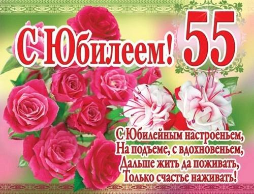 поздравления с 55-летием в стихах