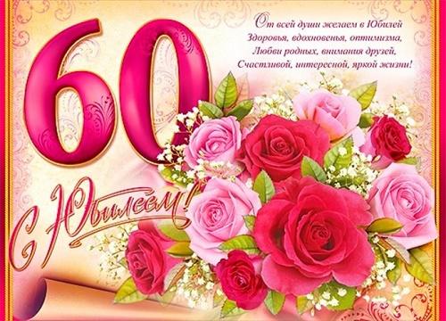 поздравления с 60-летием в стихах