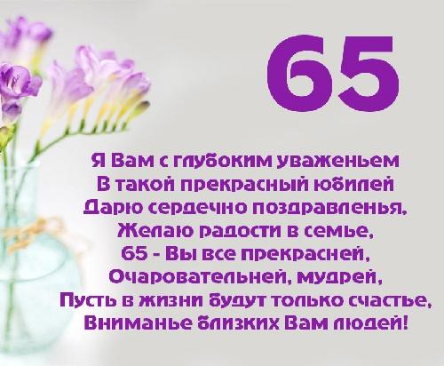 поздравления с 65-летием в стихах