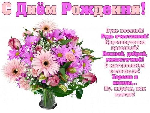 поздравления женшине с днем рождения в стихах