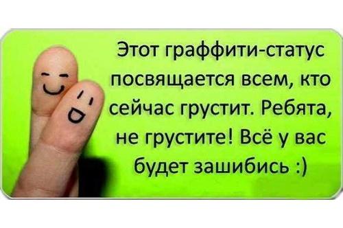Read more about the article Прикольные статусы для ВКонтакте