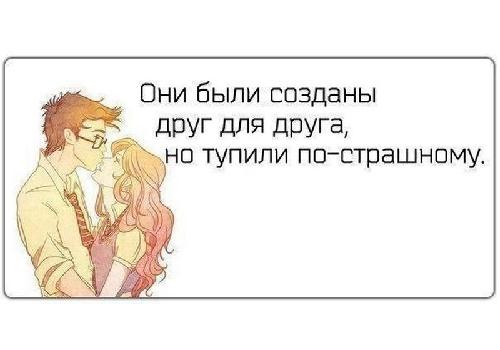Read more about the article Смешные статусы про любовь