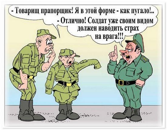 карикатура про армию