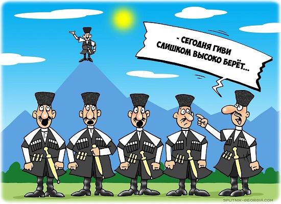карикатура про гиви