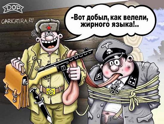 карикатура про военных