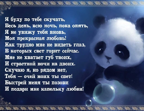 Read more about the article Красивые стихи любимому