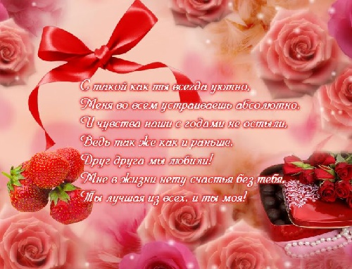 Красивые стихи жене