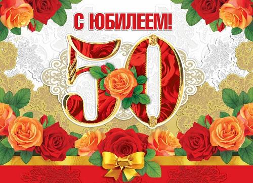 поздравления на юбилей 50 лет