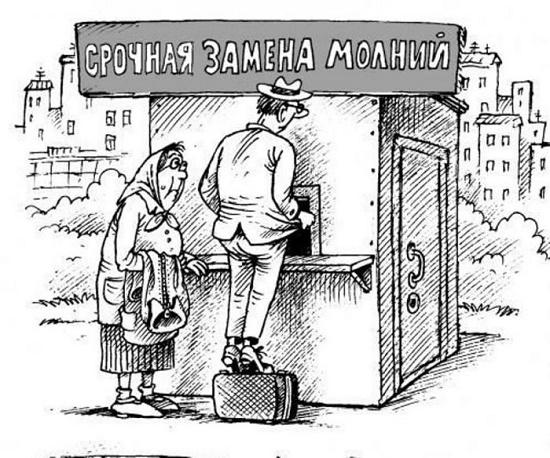 классные ржачные карикатуры