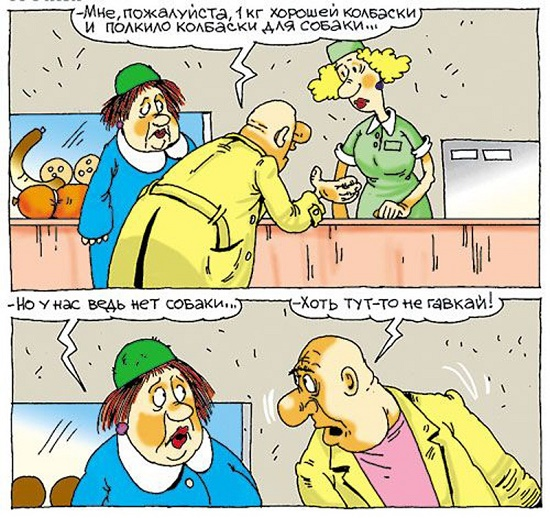 ржачная карикатура на разные темы