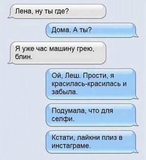 смс переписка с девушкой