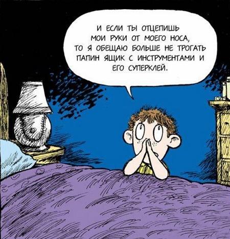 супер прикольная карикатура