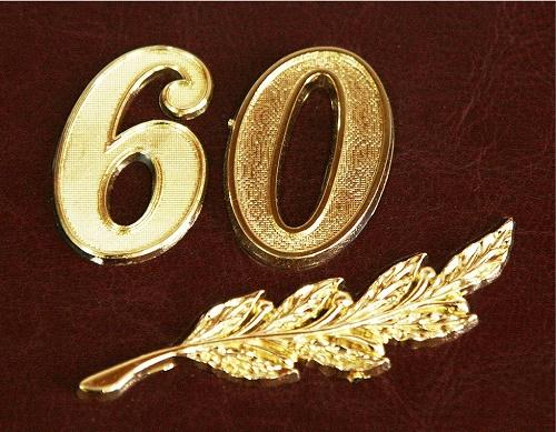 тосты на 60-летие