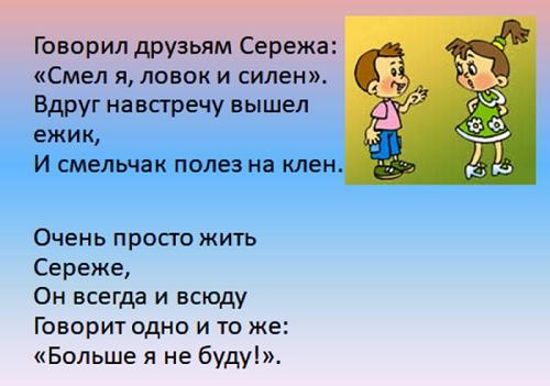 веселые частушки для детей